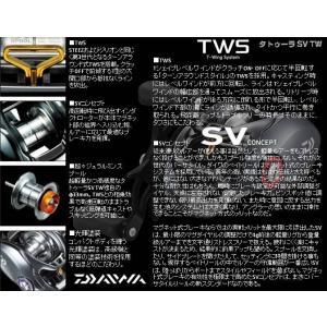 ※17 タトゥーラ SV TW  7.3L  DAIWA TATULA SV TW  7.3L  4960652197076|kabu-kazumi|02