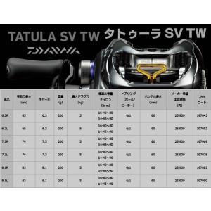※17 タトゥーラ SV TW  7.3L  DAIWA TATULA SV TW  7.3L  4960652197076|kabu-kazumi|04