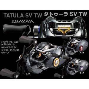 ※17 タトゥーラ SV TW  8.1R  DAIWA TATULA SV TW  8.1R  4960652197083 kabu-kazumi