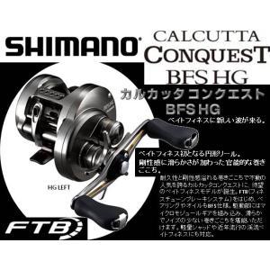 ※シマノ 17 カルカッタ コンクエスト BFS HG RIGHT(右)  SHIMANO CALCUTTA CONQUEST BFS HG RIGHT  4969363036759  2017Debut kabu-kazumi
