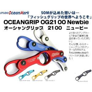 スタジオ オーシャンマーク オーシャングリップ 2100 ニュービー M/Taマットターコイズ  STUDIO OCEAN MARK OCEANGRIP OG2100 Newbie 4580128 kabu-kazumi