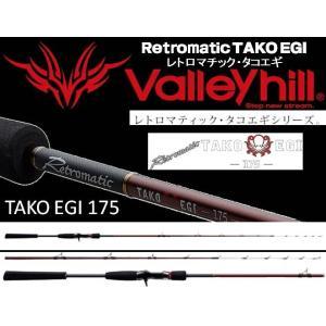 ※バレーヒル レトロマチックタコエギ175 valleyhillRetromaticTAKOEGI 4996578201 498|kabu-kazumi