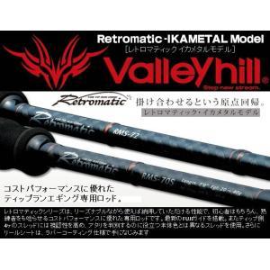 ※バレーヒル レトロマチック イカメタルモデル RMS-66IS-Metal valleyhill Retromatic IKAMETAL Model 4996578202563 ティップラン kabu-kazumi