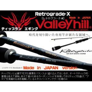 ※バレーヒル レトログラード-X valleyhillRetrograde-X RGXS-68S-J madeinJAPAN 4996578203843 ティップラン|kabu-kazumi