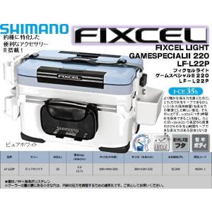 シマノ フィクセル ライトゲームスペシャル2 220LF-L22P ピュアホワイト FIXCELLIGHTGAMESPECIALII220LF-L22P 4969363462411|kabu-kazumi