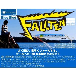 ※ブルーブルー フォルテン20g  #03ケイムラマイワシ BlueBlueFALLTEN 4571321021372 kabu-kazumi