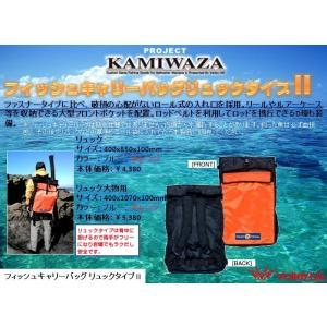 ※17バレーヒル カミワザ フィッシュキャリーバッグ リュックタイプ2 大物用 ブルー KAMIWAZA FISH CARRY BACK RUCKTYPE2 4996578474083 2017Debut|kabu-kazumi