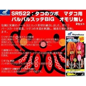 ハヤブサ SR522タコのツボ マダコ用 パルパルスッテBIG オモリ無し 2色入り #1レッド&オレンジ/ピンク 4993722863632 タコ用スッテ|kabu-kazumi