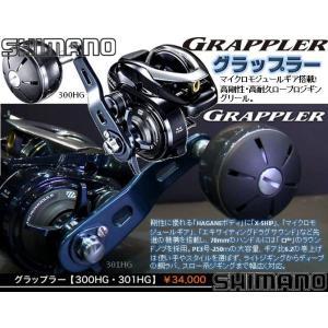 シマノ17グラップラー301HG(左) SHIMANOGRAPPLER 4969363037442 2017Debut|kabu-kazumi