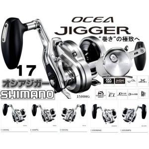 シマノ 17オシアジガー 2001NRHG(左) SHIMANO OCEA JIGGER 4969363036728 2017Debut|kabu-kazumi