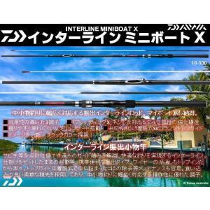 ※17ダイワ インターライン ミニボートX 30-240 DAIWA INTERLINE MINIBOAT X 4960652112482 2017Debut|kabu-kazumi