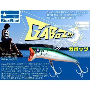 ※ブルーブルー ガボッツ!!!65 #17 パープルウィニー BlueBlue Gaboz!!! 4589945514088|kabu-kazumi