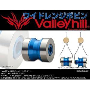 ※バレーヒル ワイドレンジボビン valleyhill WideRange Bobbin 4996578204048 アシストフックなどの製作に PRノッター用ボビン PE最適 kabu-kazumi
