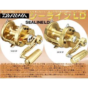 ※ダイワ シーライン LD 60 II SP DAIWA SEALINE LD 4960652952064|kabu-kazumi