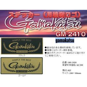 ※がまかつ ステッカー(月桂樹ロゴ) GM-2410 ブラック GAMAKATSU GM-2410 4549018390872|kabu-kazumi