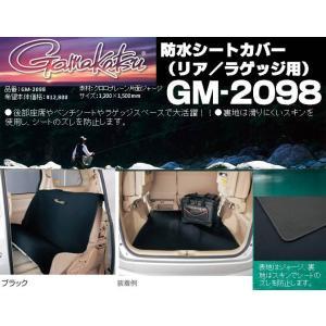 ※がまかつ 防水シートカバー(リア/ラゲッジ用) GM-2098 GAMAKATSU GM-2098 4549018387230|kabu-kazumi