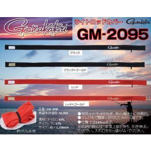 ※がまかつ ライトロッドカバー GM-2095 ブラック GAMAKATSU GM-2095 4549018386875 竿袋|kabu-kazumi