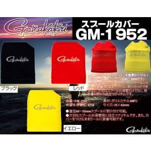 ※がまかつ スプールカバー GM-1952 ブラック GAMAKATSU GM-1952 4534910956745 Conveniencegoods|kabu-kazumi