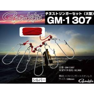 ※がまかつ チヌストリンガーセット(大型) GM-1307 GAMAKATSU GM-1307 4549018435610|kabu-kazumi