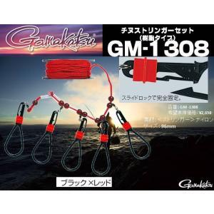 ※がまかつ チヌストリンガーセット(樹脂タイプ) GM-1308 GAMAKATSU GM-1308 4549018435627|kabu-kazumi