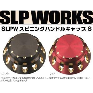 ※17ダイワ SLPW スピニングハンドルキャップ S ガンメタ SLPW SPINNING HANDLE CAP S 4560454386465 2017Debut|kabu-kazumi