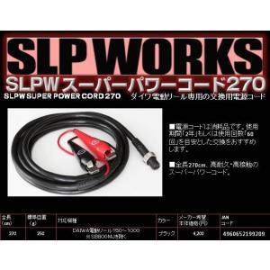 ※ダイワ SLPW スーパーパワーコード270 SLPW SUPER POWER CORD 270 4960652199209 ダイワ電動リール専用の電源コード|kabu-kazumi