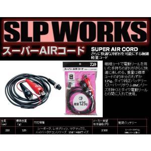 ※ダイワ SLPW スーパーAIRコード 4960652952071 SUPER AIR CORD ダイワ電動リール専用の電源コード|kabu-kazumi