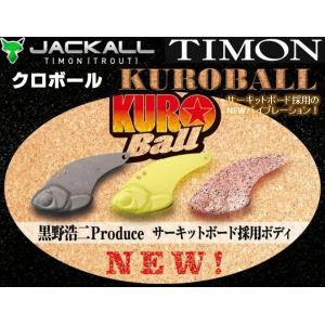 ※ジャッカル  ティモン クロボール2.0g クリアー JACKALL TIMON KUROBALL 4582418095350 kabu-kazumi