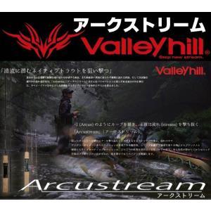 ※バレーヒル VHF アークストリーム ASS-38 Valleyhill Arcustream 49965788263670 トラウトロッド|kabu-kazumi