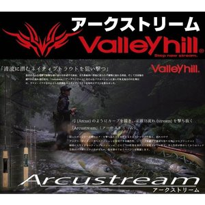 ※バレーヒル VHF アークストリーム ASS-44 Valleyhill Arcustream 49965788263687 トラウトロッド|kabu-kazumi