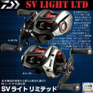 ※18ダイワ SV ライト リミテッド 6.3L-TN DAIWA SV LIGHT LTD 4960652126229 2018Debut 並木敏成プロ|kabu-kazumi