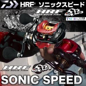 ※ダイワ HRF ソニックスピード 9.1L-TW 左 DAIWA HRF SONIC SPEED 4960652131841 2018Debut|kabu-kazumi
