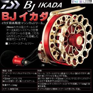 ※ダイワ BJイカダ 70L DAIWA BJ IKADA 4960652153393 2018Debut チヌリール 筏|kabu-kazumi