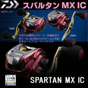 ※ダイワ 18スパルタン MX IC 105HL 左 DAIWA  SPARTAN MX IC 4960652200714 2018Debut カウンター付|kabu-kazumi
