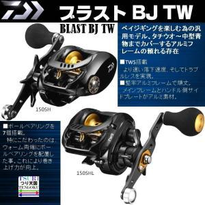 ※ダイワ ブラスト BJ TW 150SH 右 DAIWA BLAST BJ TW 4960652202756 2018Debut ベイジギング|kabu-kazumi