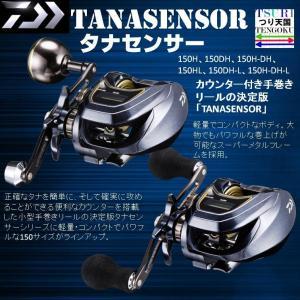 ※18 ダイワ タナセンサー 150DH-L DAIWA TANASENSOR 4960652258500 2018 addition models |kabu-kazumi