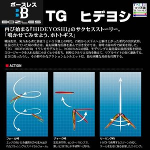 ※BOZLES ボーズレス TGヒデヨシ 100g ピンク BOZLES TG HIDEYOSHI 4582442290288|kabu-kazumi|03