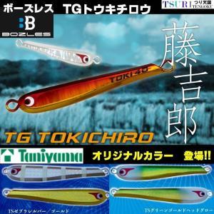 ※ボーズレス TG TOKICHIRO 60g アカキン BOZLES TOKICHIRO 4582442291056 藤吉郎 トウキチロウ 送料250円 kabu-kazumi