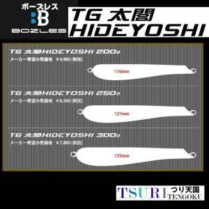 ※BOZLES ボーズレス TG太閤ヒデヨシ 300g オールグロー BOZLES TG TAIKO HIDEYOSHI  4582442291681|kabu-kazumi|03