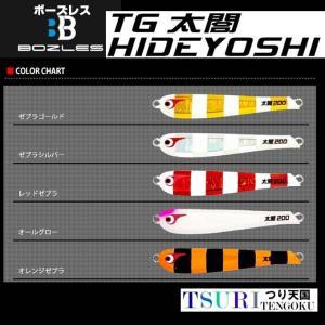 ※BOZLES ボーズレス TG太閤ヒデヨシ 300g オールグロー BOZLES TG TAIKO HIDEYOSHI  4582442291681|kabu-kazumi|04
