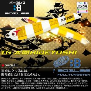 ※BOZLES ボーズレス TG太閤ヒデヨシ 300g オレンジゼブラ BOZLES TG TAIKO HIDEYOSHI  4582442291841|kabu-kazumi