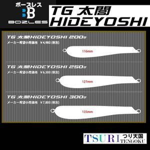 ※BOZLES ボーズレス TG太閤ヒデヨシ 300g オレンジゼブラ BOZLES TG TAIKO HIDEYOSHI  4582442291841|kabu-kazumi|03