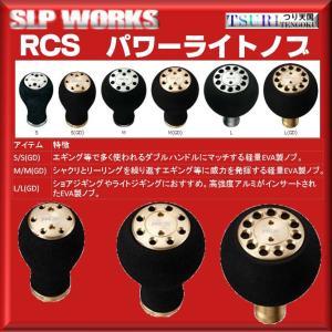 ※ダイワ SLP WORKS RCS パワーライトノブ L(GD) 4560454386717 RC...