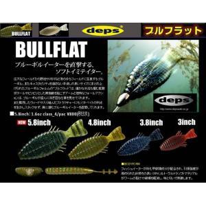 デプス ブルフラット  5.8インチ #18 グリーンパンプキン/パープル&グリーンフレーク 4544565663155 deps BULLFLAT 5.8in|kabu-kazumi