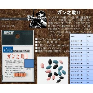 ※釣武者 納期4〜7日かかる場合があります 松田稔 ガン之助2 桃 BB 4996578540740|kabu-kazumi