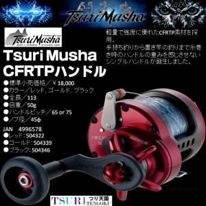 ※釣武者 Tsuri Musha CFRTPハンドル レッド 4996578504322 2018Debut ダイワ石鯛リール|kabu-kazumi