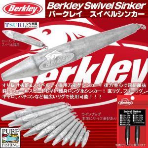 ※バークレイ スイベルシンカー BSS7G BERKLEY SWIVEL SINKER 7G 002...