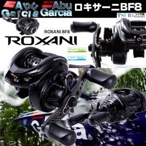 ※AbuGarcia  ROXANI BF8 アブガルシャ ロキサーニ BF8 0036282963641 2018Debut|kabu-kazumi