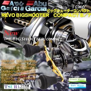 ※AbuGarcia REVO BIGSHOOTER COMPACT 8  アブガルシャ ビッグシューターコンパクト 0036282963917 2018Debut  kabu-kazumi