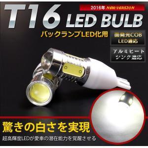 ホンダ シビック Type R FD2 H19.3〜H22.8 用  LED バックランプ バルブ ウェッジ球 2個1セット T16 ホワイト